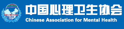 中国心里卫生协会
