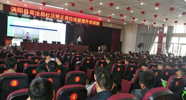 我院受邀参加涡阳县司法局举办社区矫正岗位技能提升培训班